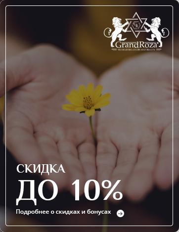 Скидка 10% Владимир